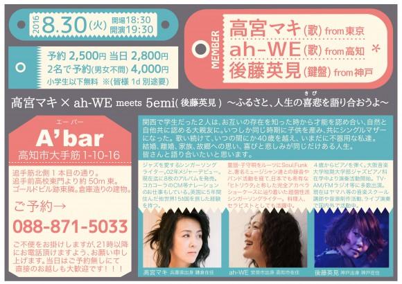 2016.8.30.flyer