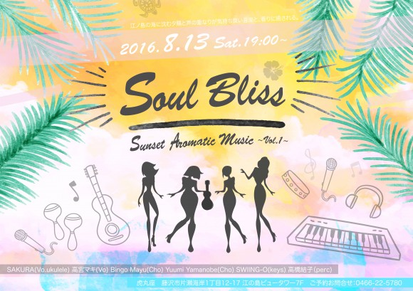 soul bliss live omote-